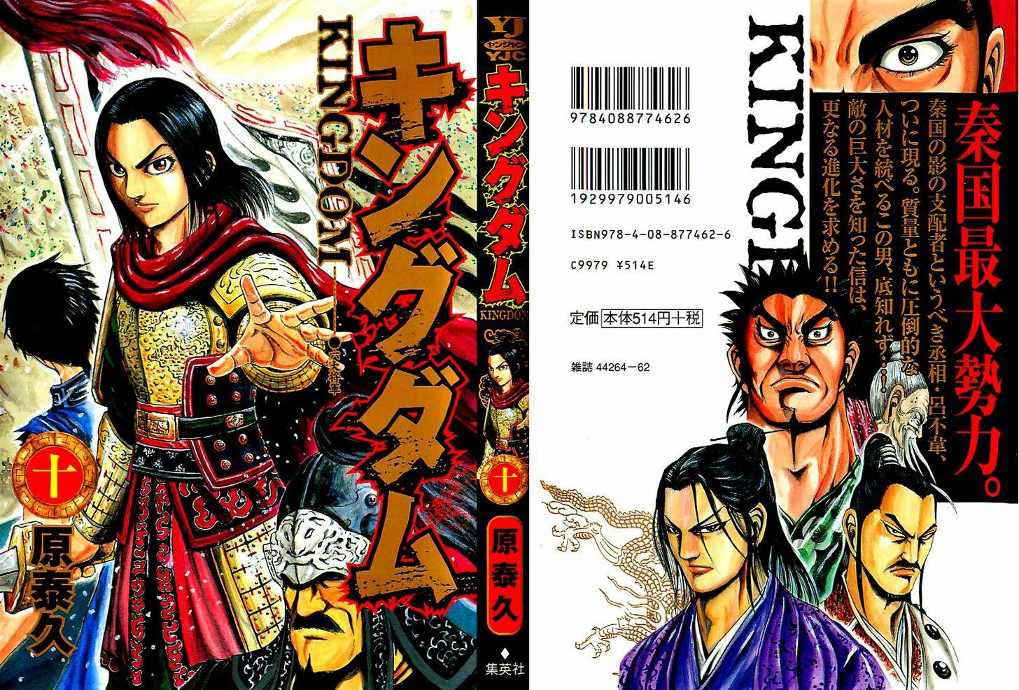 Kingdom Manga To be on Break Until August 6