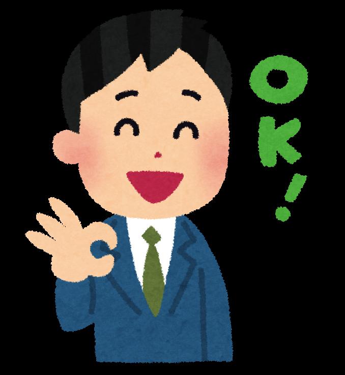 OKサインを出す人のイラスト(男性) | かわいいフリー素材集 ...