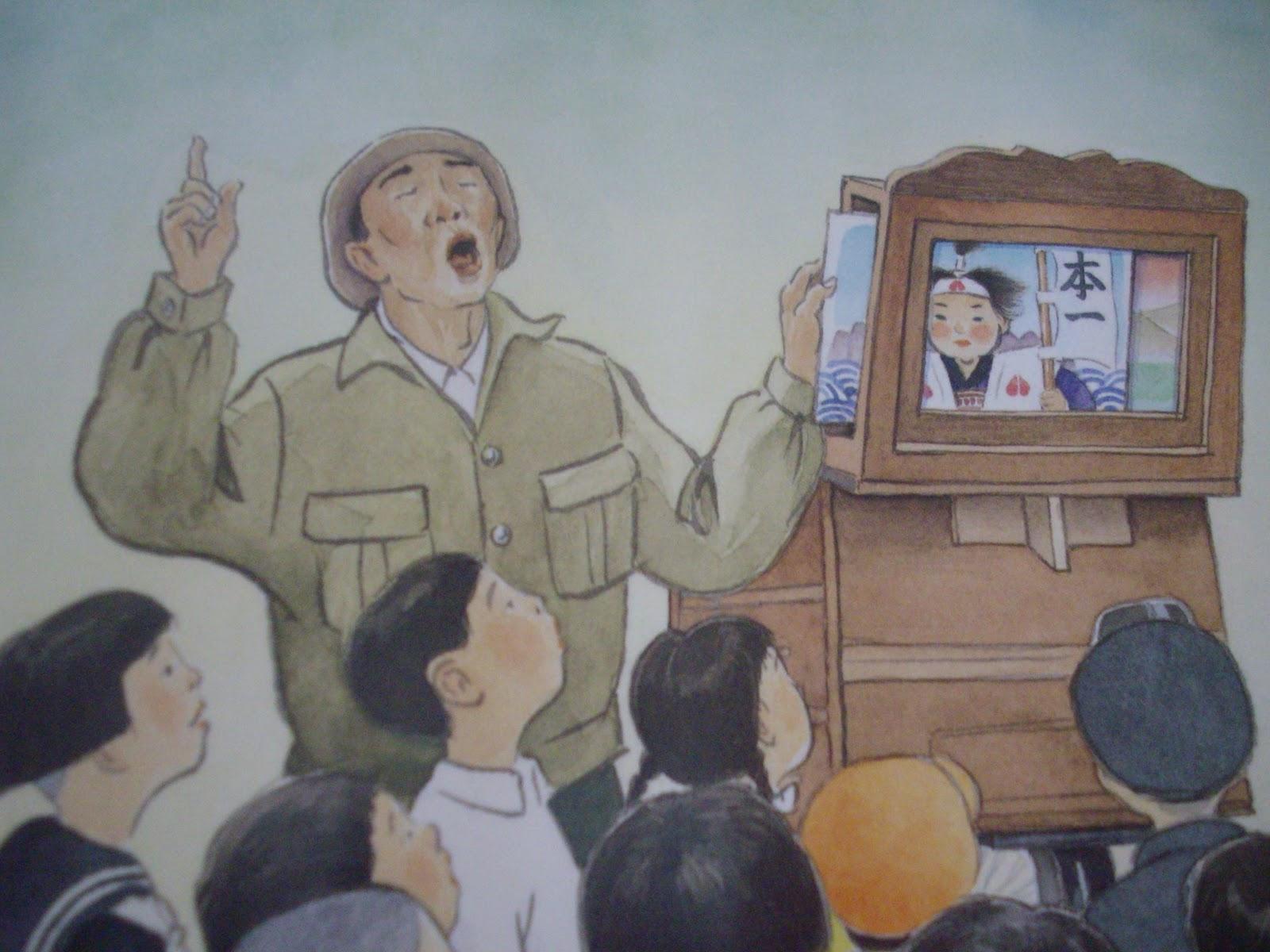 Homeschoolingdownunder: Kamishibai Man