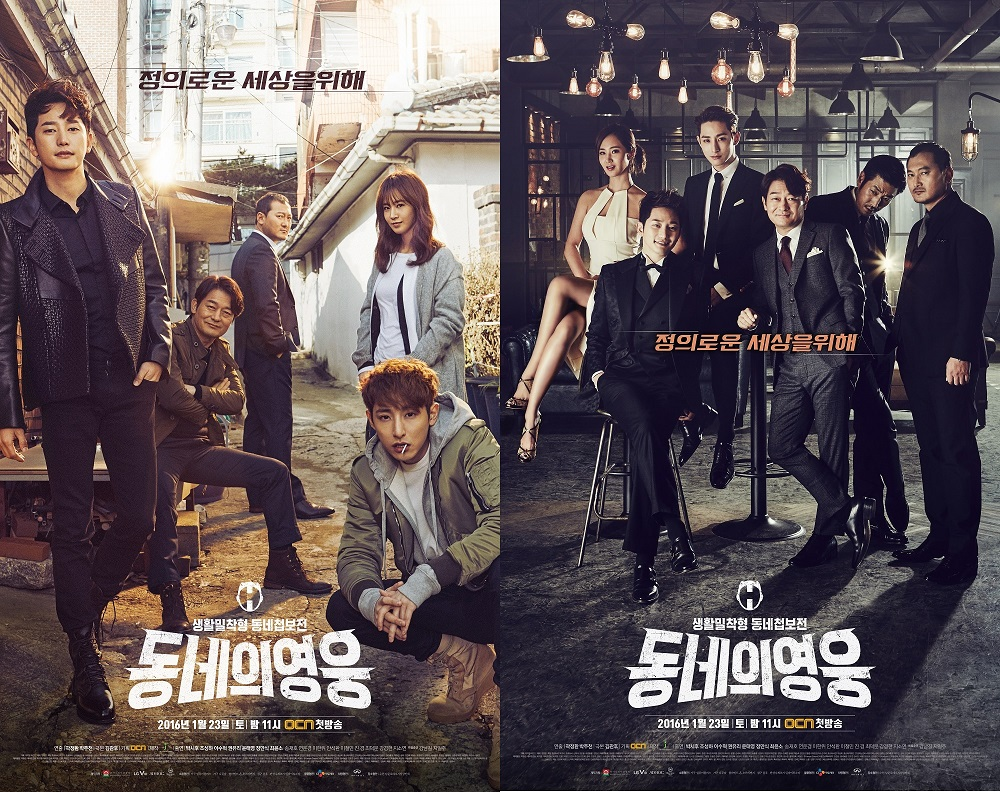 "... for OCN drama series ""Neighborhood's Hero"" 
