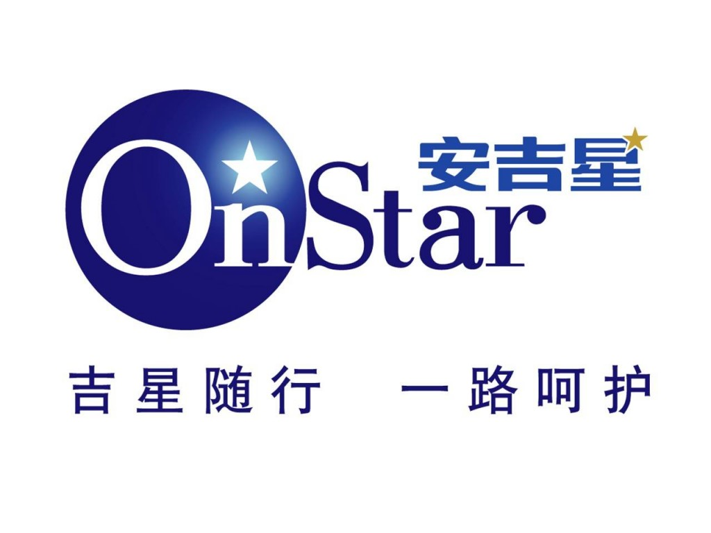 Shanghai OnStar introduces new telematics services