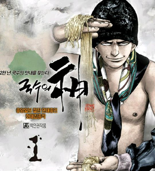 Upcoming Drama April 20, 2016] Master: God of Noodles 마스터 ...