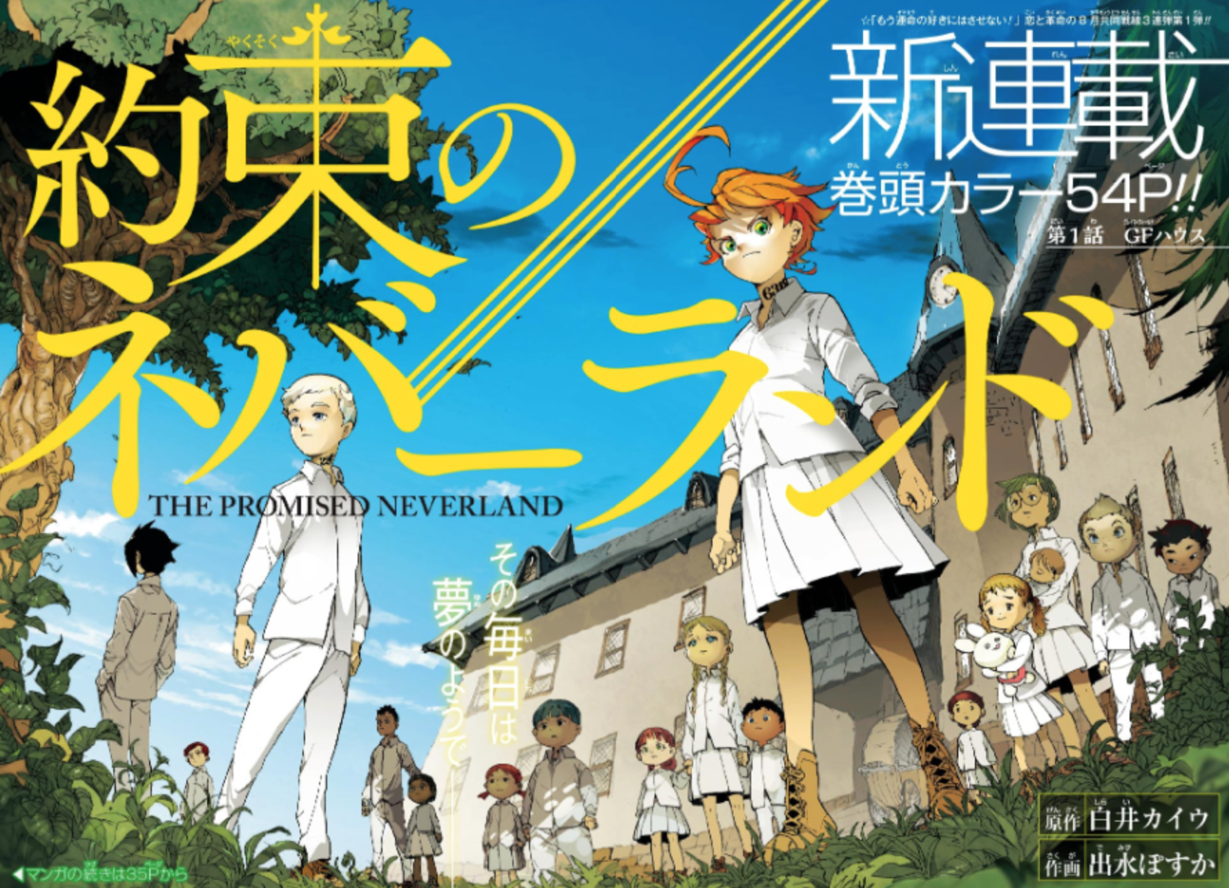 The Promised Neverland to get a Live-Action series by Amazon!