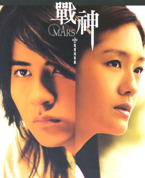 Asian Drama Resource: Mars aka War God Mars