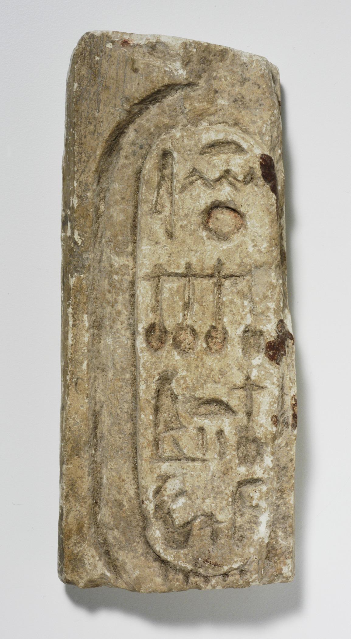 File:Limestone Fragment with Cartouche of Neferneferuaten ...
