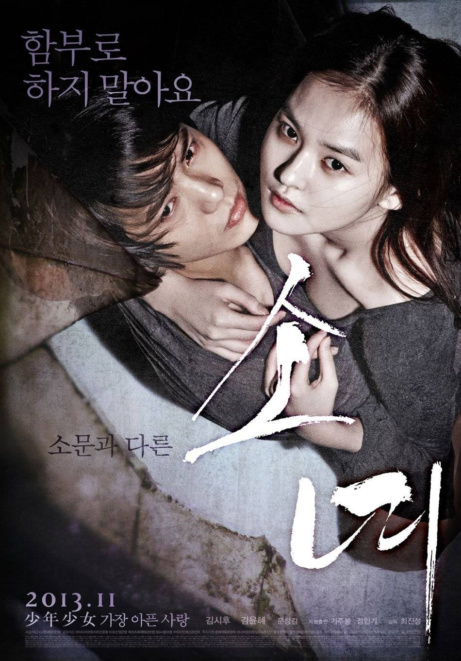 Steel Cold Winter (Korean Movie - 2013) - 소녀 @ HanCinema ...