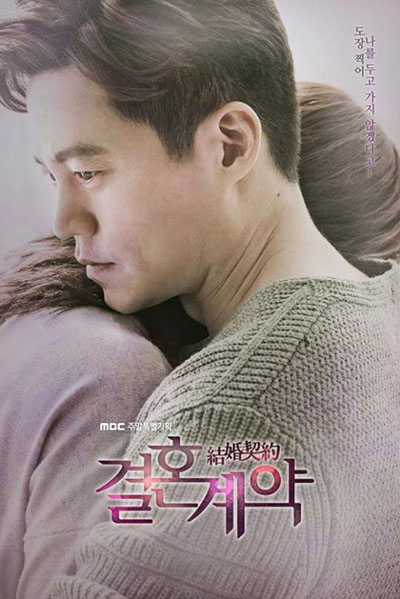 Marriage Contract | ซีรีย์เกาหลี Marriage ...