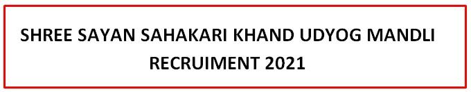 Shree Sayan Sahakari Khand Udyog Mandali Ltd. Recruitment 2021 for Various Posts @sayansugar.com