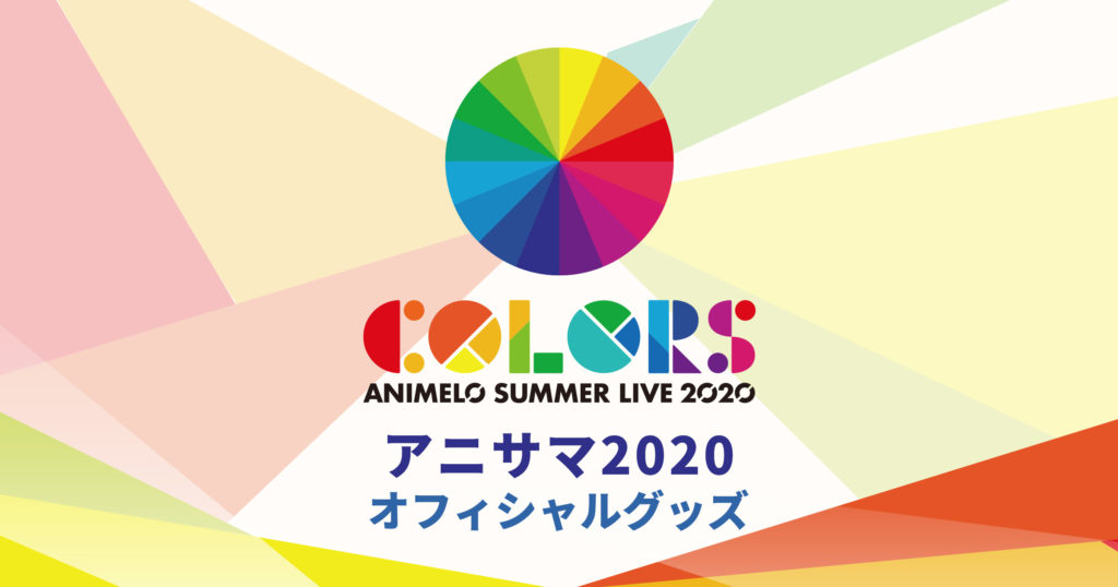 Anisama 2020 (Animelo Summer Live 2020) -COLORS- has been postponed