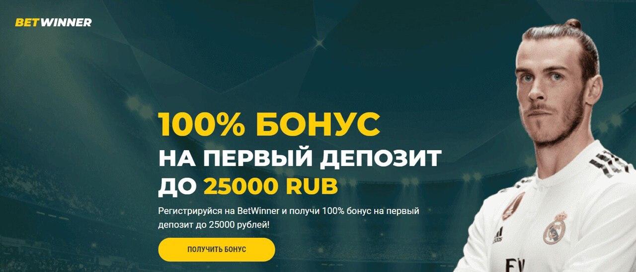 Официальный сайт БК Бетвиннер дарит 100% бонус на первый депозит до 25000 рублей