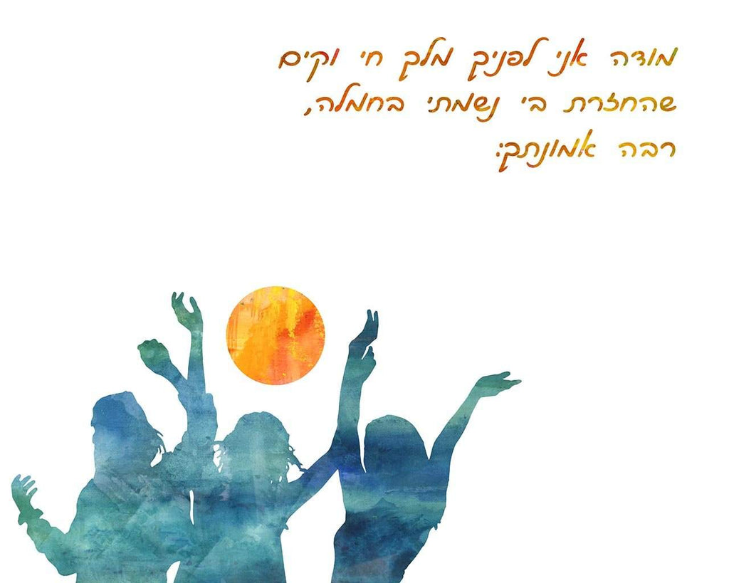 Jewish Art Print: Modeh Ani / Morning Blessing – Advah Designs