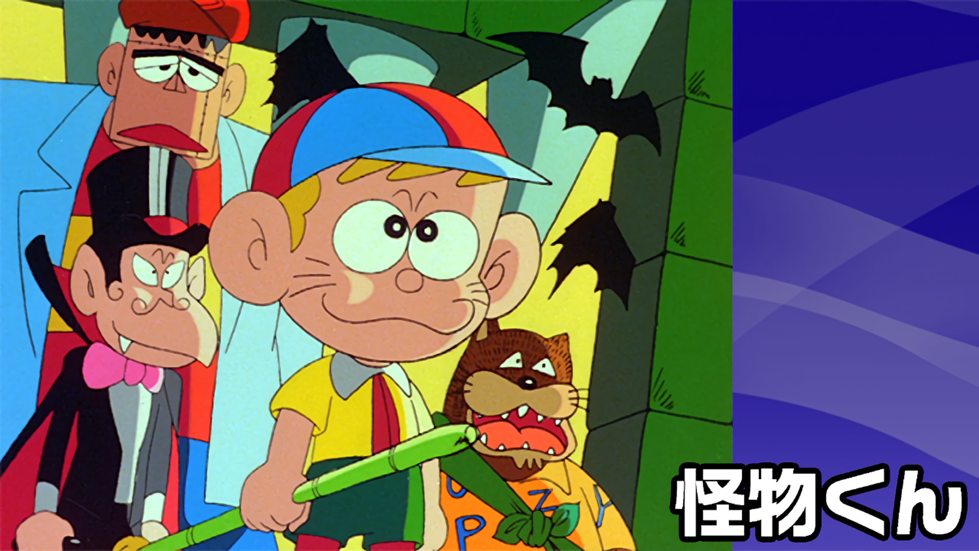 怪物くん | アニメ動画見放題 | dアニメストア
