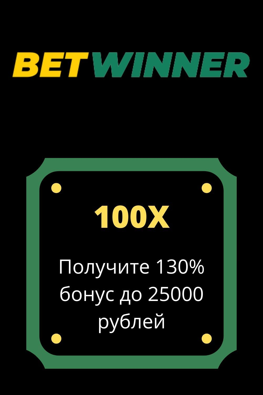 Бетвиннер БК: онлайн казино и ставки на спортивные события