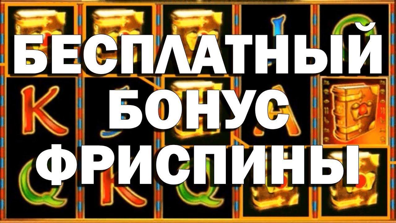 Чтобы получить бесплатные спины игрокам нужно зарегистрироваться в Вавада казино