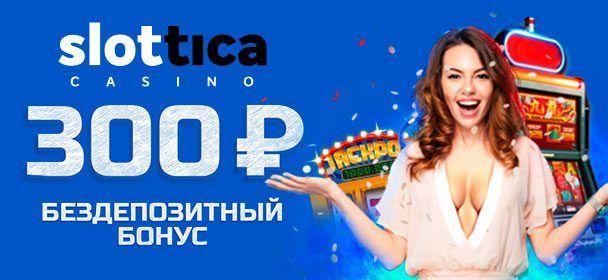 Много русских игроманов предпочитают игровые автоматы Слоттика.