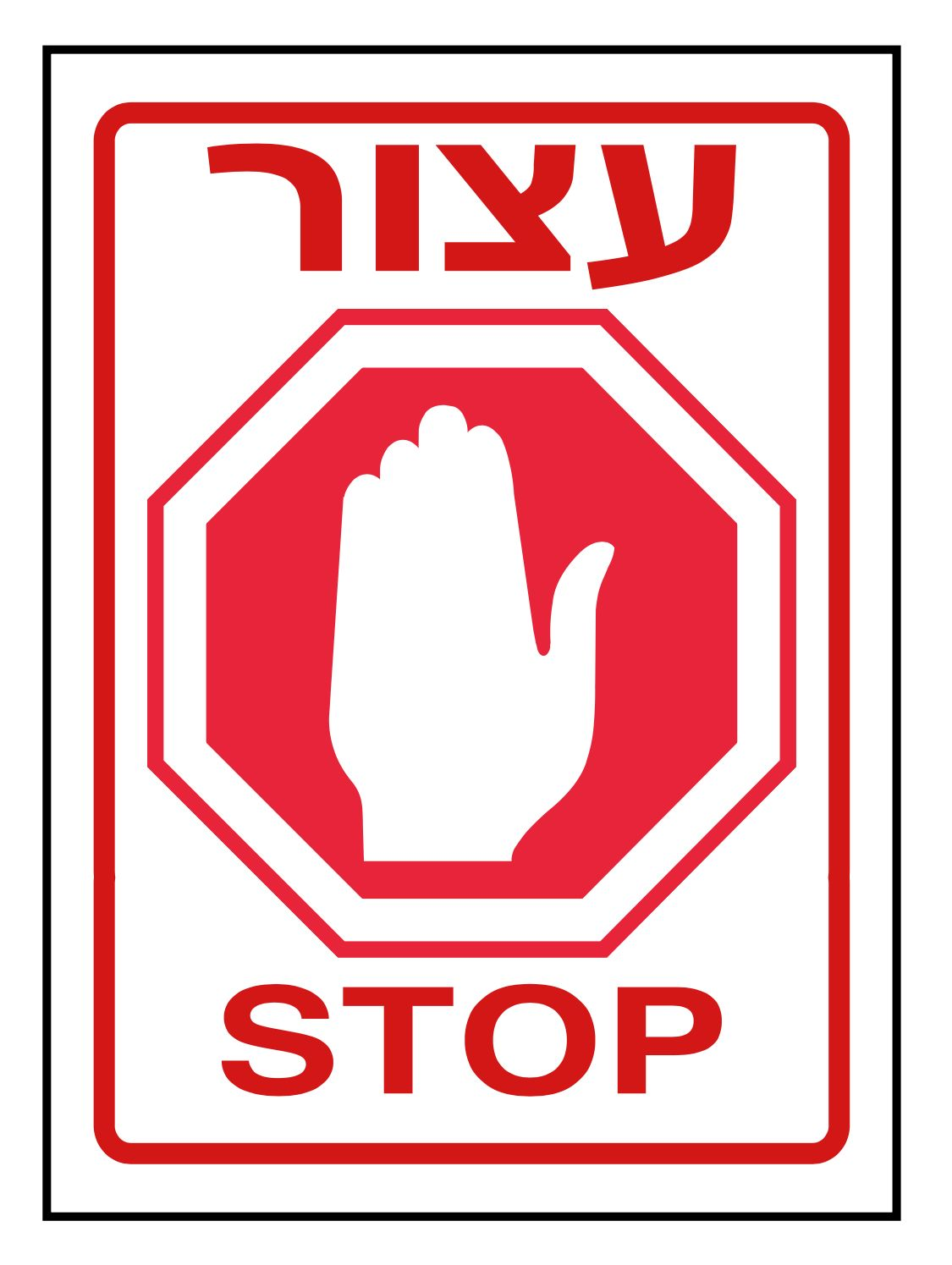 Stop Sign in Hebrew | Stop sign, Signs, House party