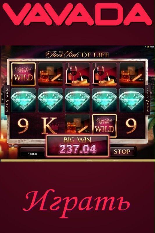 Переходим в игры на официальном клубе Вавада онлайн казино