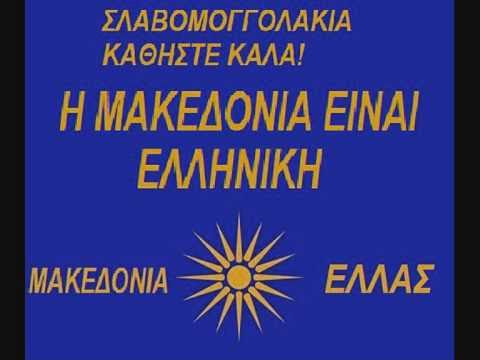 Μακεδονία Γη Ελληνική - YouTube