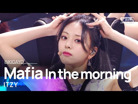 ITZY(있지) - Mafia In the morning(마.피.아. In the morning) @인기가요 inkigayo 20210509