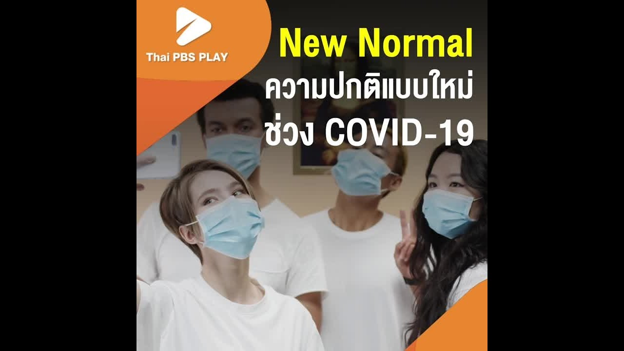 New Normal ความปกติแบบใหม่ช่วง COVID-19 - YouTube