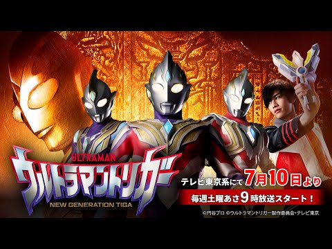 Ultraman Trigger: New Generation Tiga | Official Teaser | The Ultra-Ancient Giant Revives this July!