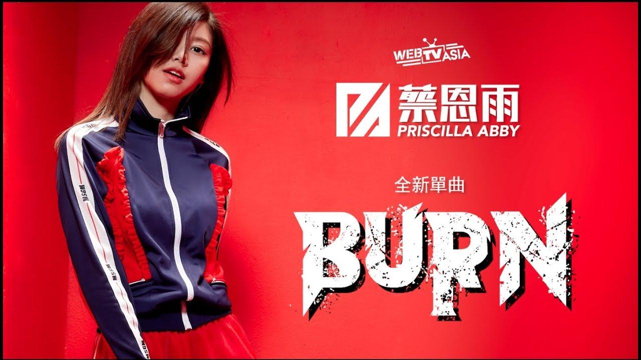 蔡恩雨 Priscilla Abby《 Burn 》MV 預告 Teaser - YouTube