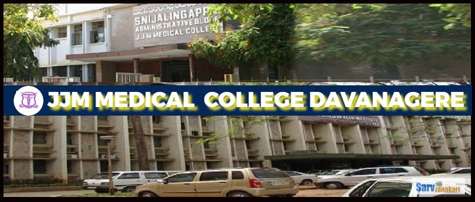 JJM Medical College JJMMC Davangere Fees, Cutoff, Ranking ...