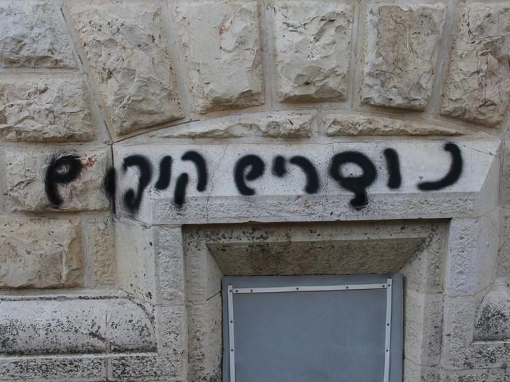 L'abbaye de la Dormition de Jérusalem victime d'un acte de ...