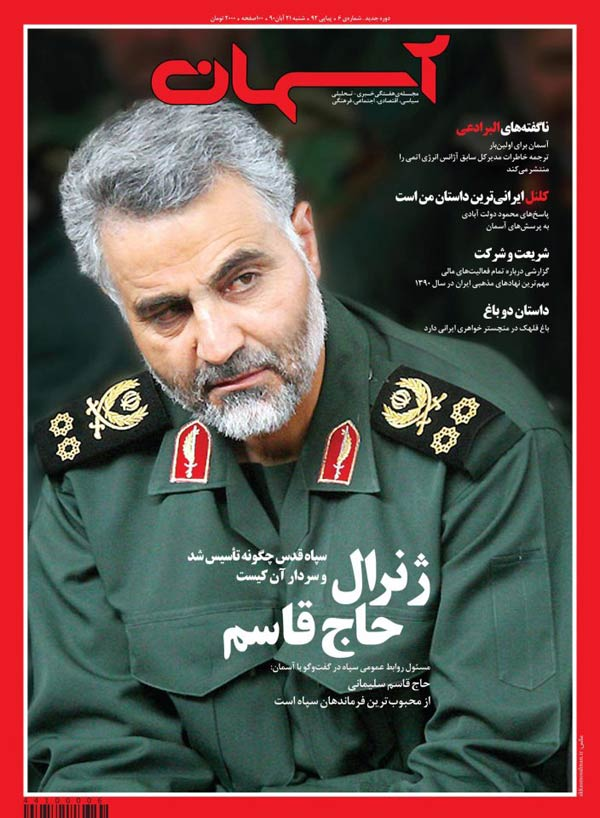 General Qassem Suleimani: The Thinker Of Our Time ...