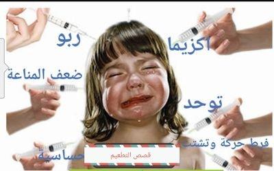 قصص التطعيم (@Arab_vaxxed) | Twitter