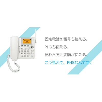 【楽天市場】エイビット WILLCOM(ウィルコム) イエデンワ2 WX05A ...