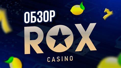 Играй в азартные игры и становись богаче, на официальном сайте Казино Рокс
