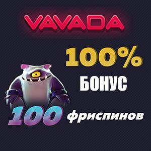 Регистрируйся на Vavada казино и получай приветственный бонус