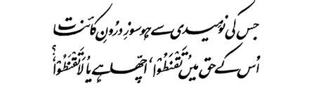 Allama Iqbal Poetry کلام علامہ محمد اقبال: (Bal-e-Jibril ...