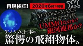 "【yoyo555maxの告白①】ユンモ星人""UMMO現象""について。自由意志の ..."
