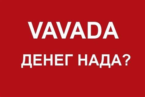 Играй на Vavada