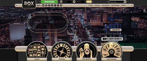 Играй азартные игры онлайн на сервисе Рокс казино