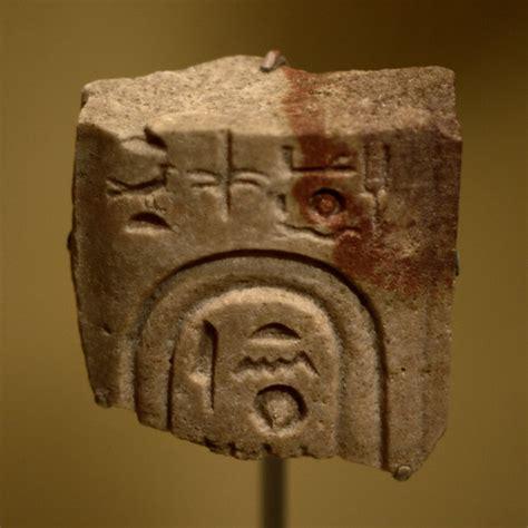 Broken Nefertiti cartouche | Nefertiti was wife of ...