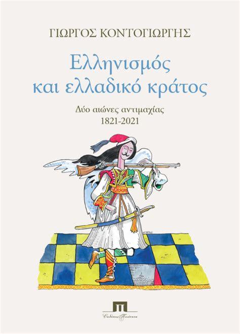 Γιώργος Κοντογιώργης, Ελληνισμός και ελλαδικό κράτος. Δύο ...
