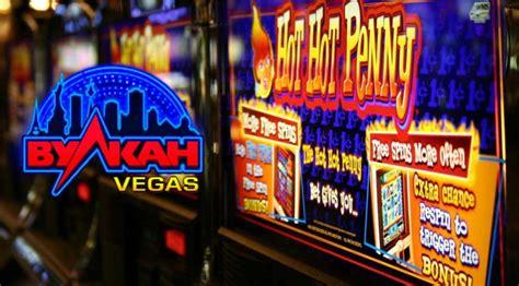 Vulkan Vegas 777
