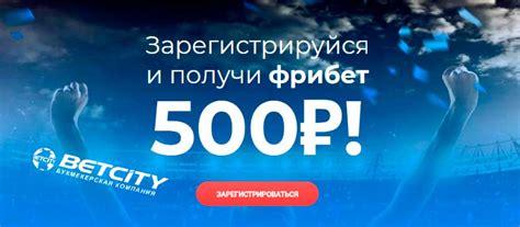 Betcity Промокод и бонус на спортивные ставки - Обзор всех предложений ...