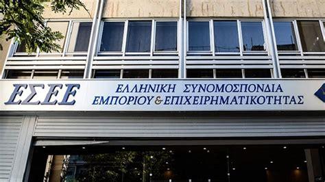 Ο Γ. Καρανίκας νέος πρόεδρος της Ελληνικής Συνομοσπονδίας ...