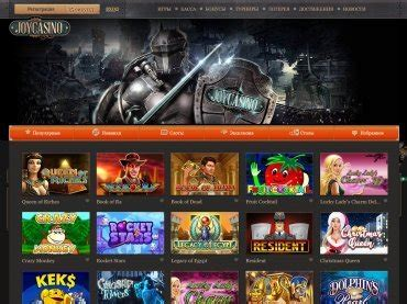 Огромный выбор слотов доступен на официальном зеркале Joycasino