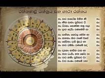 rathnamali gatha රත්නමාලී ගාථා - YouTube