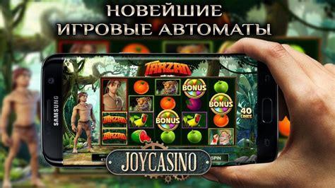 Играй в мобильную версию Джойказино на телефоне