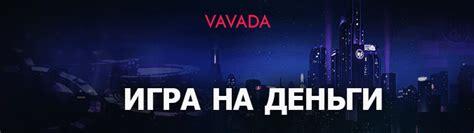 Играй на деньги онлайн на официальном сайте Vavada казино