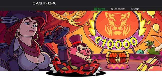 Играй в забавные игры на официальном сайте Казино Х