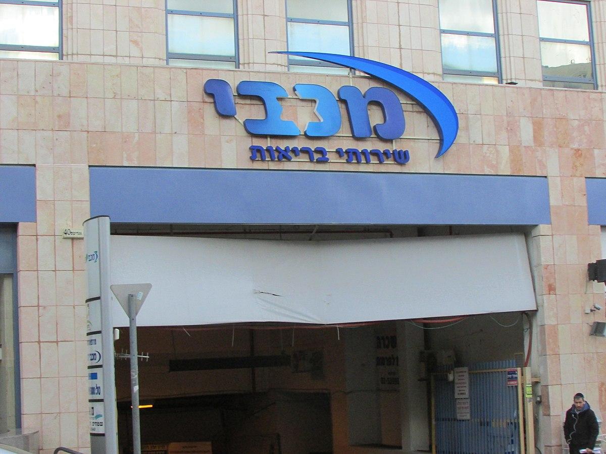 Maccabi Healthcare Services - Wikipedia