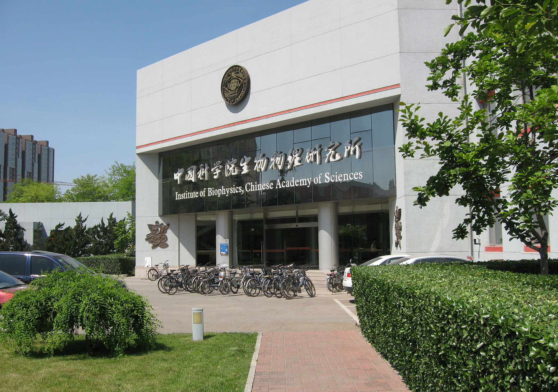 Institute of Biophysics, Chinese Academy of Sciences ...